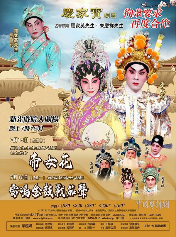 粤剧《帝女花》《雷鸣金鼓战笳声》将于7月15-16日在香港新光戏院大图片